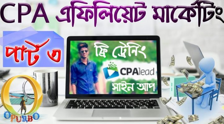 cpalead how to signup - How to Start CPA Affiliate Marketing - Part -03 Free Training