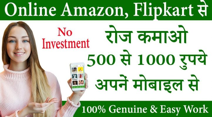 रोज  500 से 1000 रुपये कमाओ अपने मोबाइल से Amazon और Flipkart Affiliate से | Earmkaro.Com